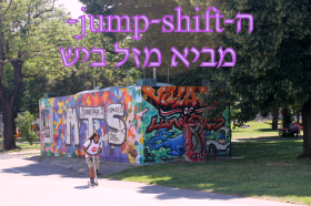 Ask Sally: ה-Jump-shift מביא מזל ביש