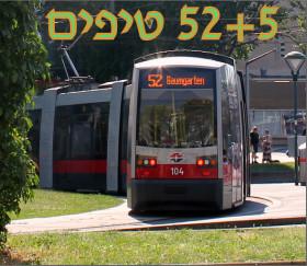 52+5 הטיפים של Andrew Michael Robson – בשפה העברית