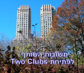 Ask Sally: המכרז המתמשך-תשובות השותף לפתיחת Two Clubs