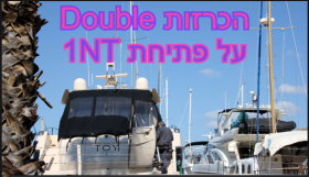 הכרזות Double על פתיחת 1NT של היריב