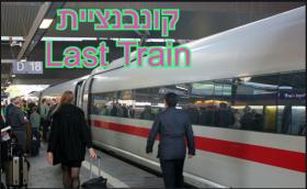 קונבנציית Last Train