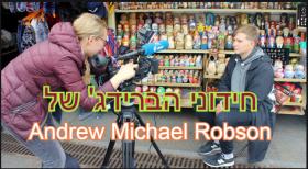 חידוני הברידג' של Andrew Michael Robson