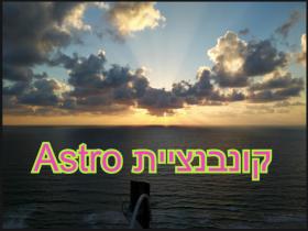 קונבנציית Astro