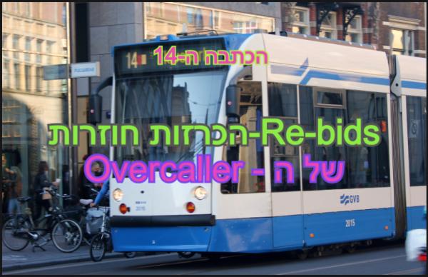 הכרזות חוזרות-Re-bids של ה-Overcaller