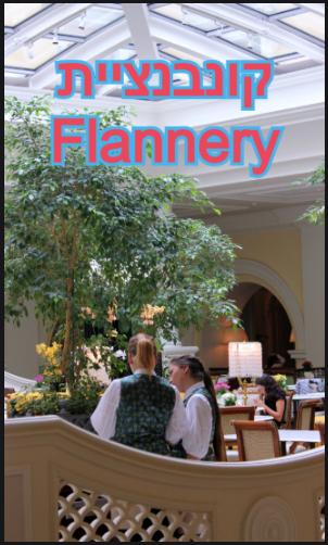 קונבנציית Flannery