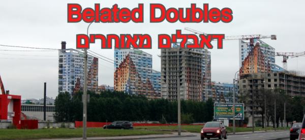 Belated Doubles-דאבלים מאוחרים