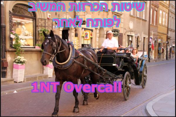 שיטות הכרזות המשיב לפותח לאחר 1NT Overcall של היריב